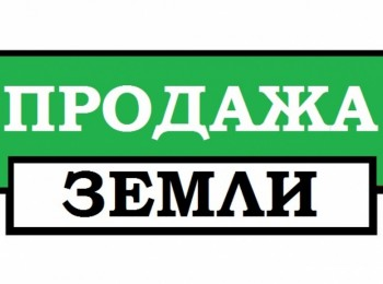 Участок в с.Равнополье